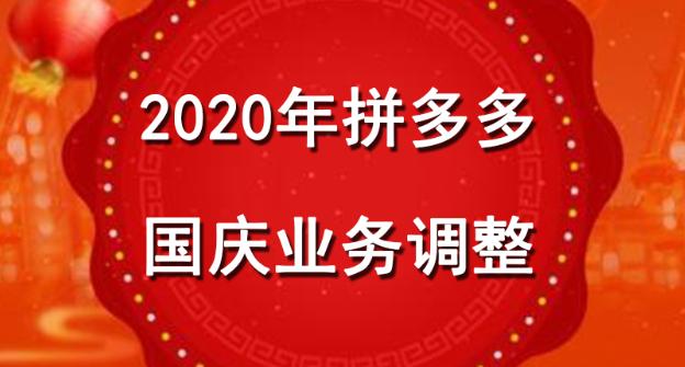 2020拼多多国庆业务调整,管理/审核/提现
