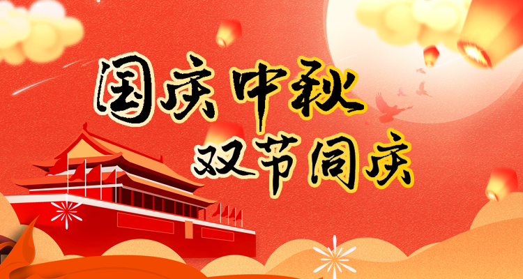 2020年甩手团队国庆中秋双节放假通知!