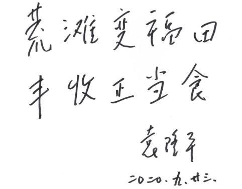 早报:袁隆平题字点赞阿里丰收节 淘宝中差评变感觉不佳