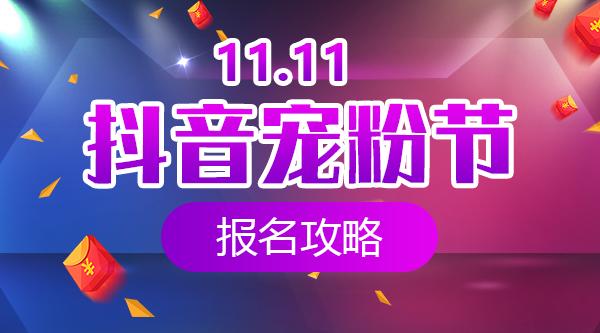 11.11抖音宠粉节