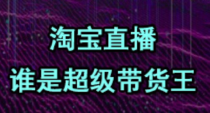 """淘宝直播914""""谁是超级带货王""""活动玩法及要求"""