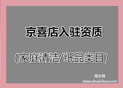京喜家庭清洁/纸品类目店资质要求