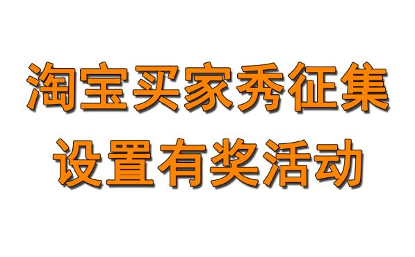 """淘宝买家秀征集如何绑定""""有奖活动""""?"""