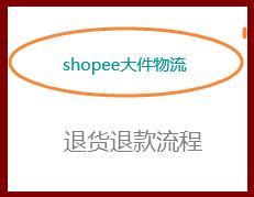 shopee虾皮大件物流退货退款流程