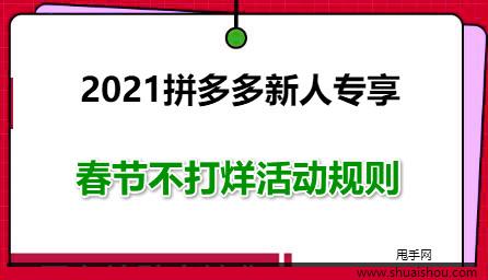 2021拼多多新人专享春节不打烊报名规则