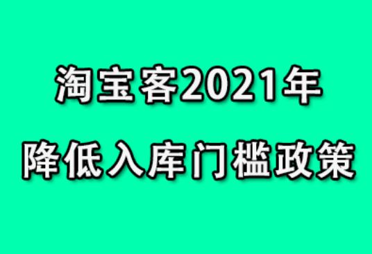 淘宝客2021新政策:降低内容库入库门槛!