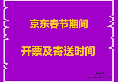 京东春节期间开票及寄送时间,商家请留意!