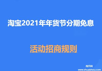 淘宝2021年年货节分期免息活动招商规则