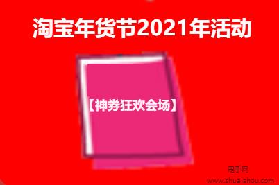 淘宝年货节2021年【神券狂欢会场】活动规则