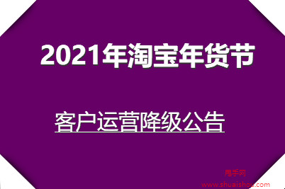 2021年淘宝年货节客户运营降级公告
