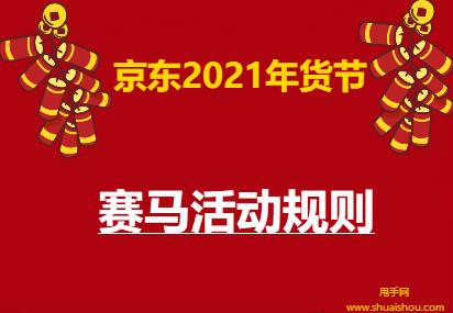 京东2021年货节赛马活动规则