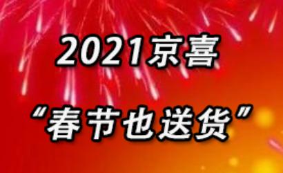 """京喜2021年""""春节也送货""""政策及发货规则介绍"""