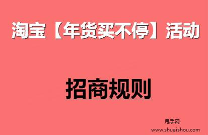 淘宝年货节增【年货买不停】,招商规则来了!