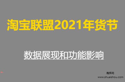 淘宝联盟2021年货节数据展现和功能影响