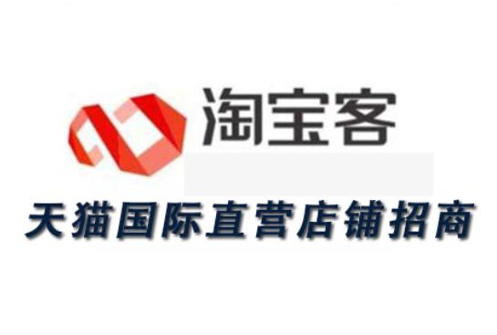 淘宝客推广天猫国际直营店铺招商时间及规则