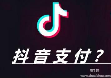 """早报:抖音回应""""上线抖音支付""""为支付作补充 京东关联公司增""""强东""""商标申请"""