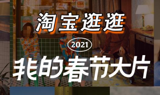 """淘宝逛逛""""我的春节大片""""主题活动招稿要求"""