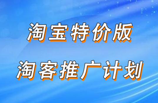 淘宝特价版上线淘客推广功能,报名入口及要求