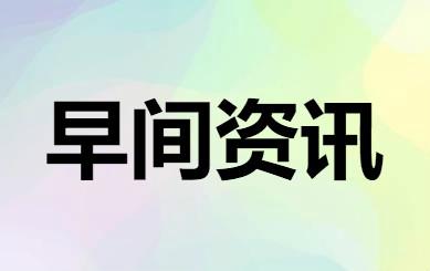 """早报:淘宝:""""年货节""""将上线16.8万种年货 Shopee扩大其巴西业务规模"""