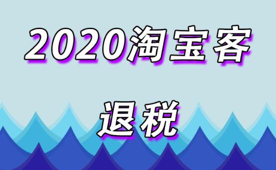 2020年淘宝客退税通知,2月28日前截止!