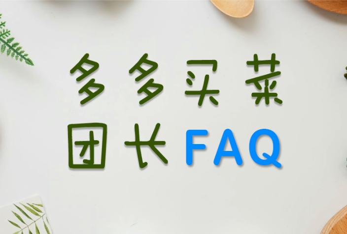 多多买菜团长佣金、物流及售后等常见FAQ