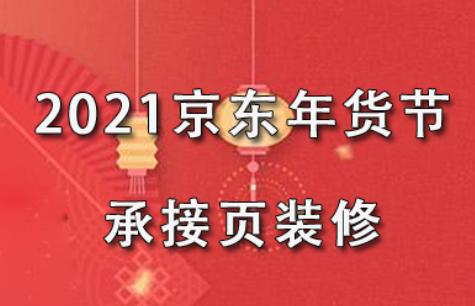 2021京东年货节店铺承接页装修节奏及要求