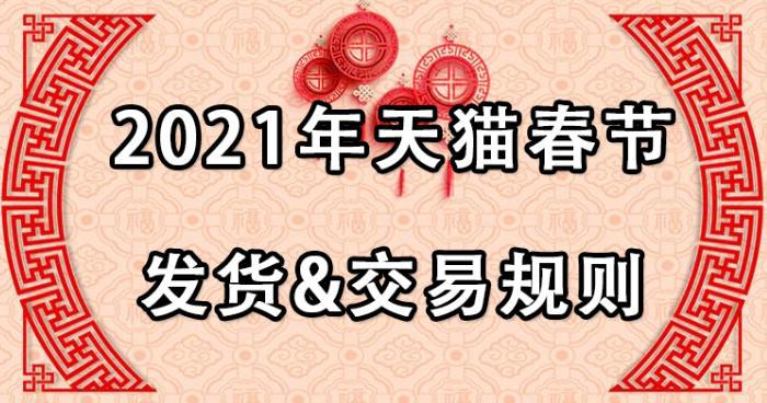 天猫2021年春节发货时间及交易流程调整规则