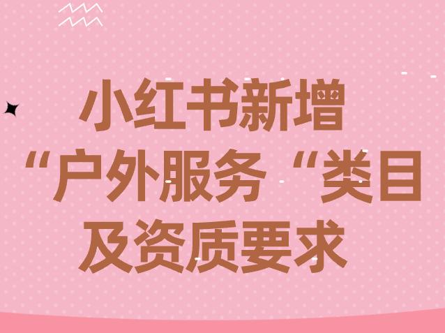 """小紅書新增""""戶外服務""""類目及資質要求!"""
