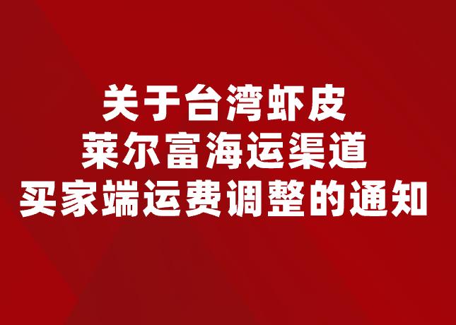 关于台湾虾皮莱尔富海运渠道买家端运费调整的通知