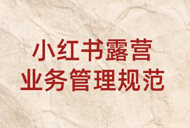 小红书露营业务管理规范,10月11日生效!