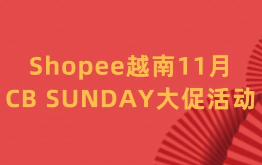Shopee越南11月CB SUNDAY大促活動開啟!