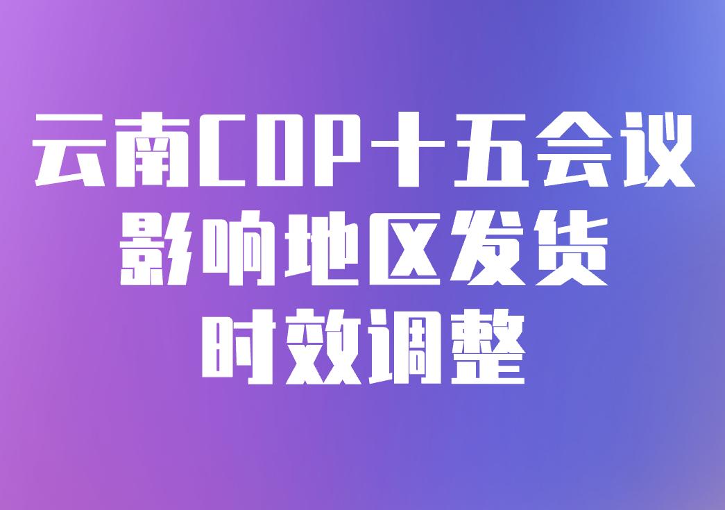 抖音关于云南COP十五会议影响地区发货时效调整