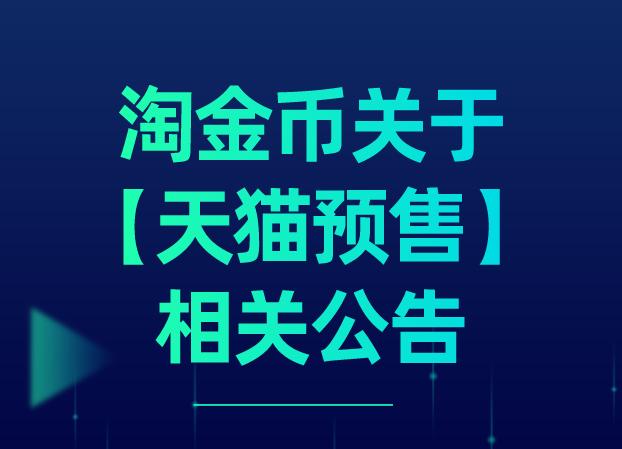 淘金幣關于【天貓預售】相關公告