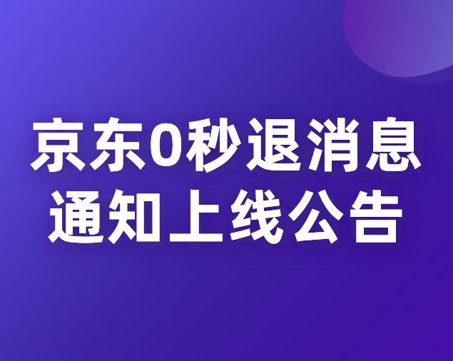 京東0秒退消息通知上線公告
