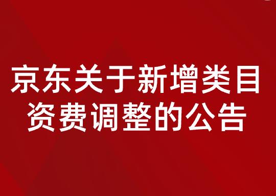 京东关于新增类目资费调整的公告(运动户外)
