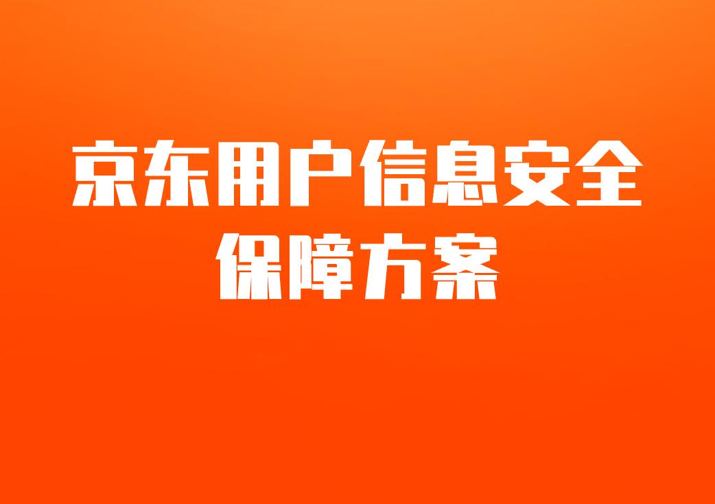 大促前,京東商家需注意的用戶信息安全保障方案!