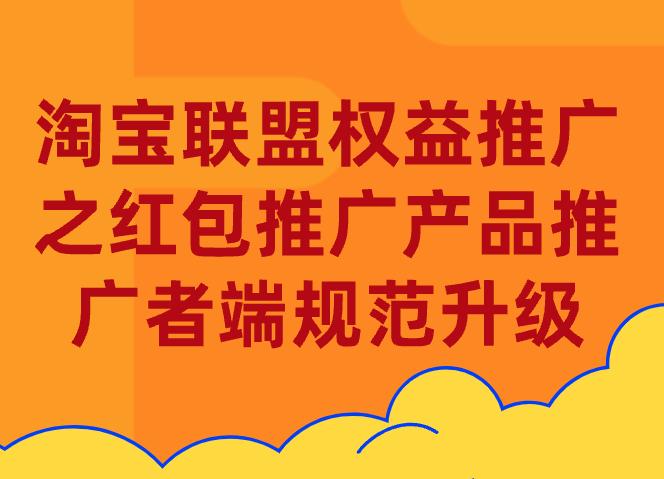 淘寶聯盟權益推廣之紅包推廣產品推廣者端規范升級!