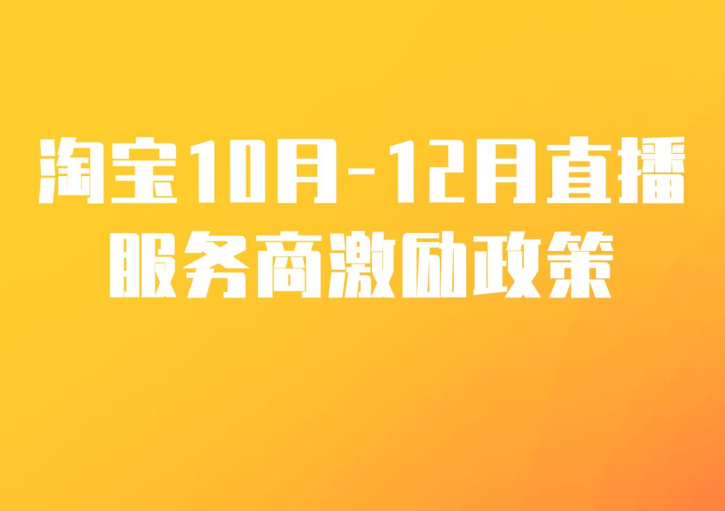 淘寶10月-12月直播服務商激勵政策來了!