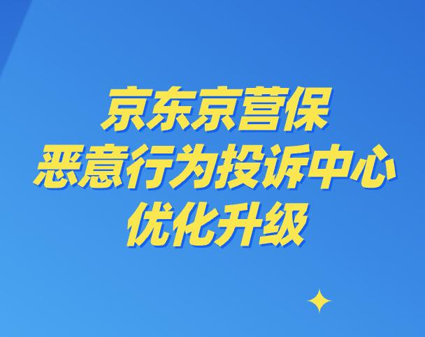 京東京營?!獝阂庑袨橥对V中心優化升級!