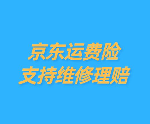 京东运费险支持维修理赔,节省商家运营成本!