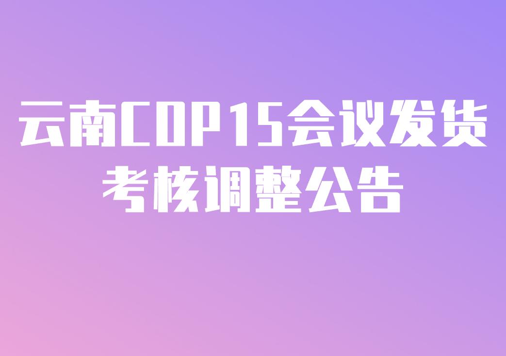 快手关于云南COP15会议的发货考核调整公告