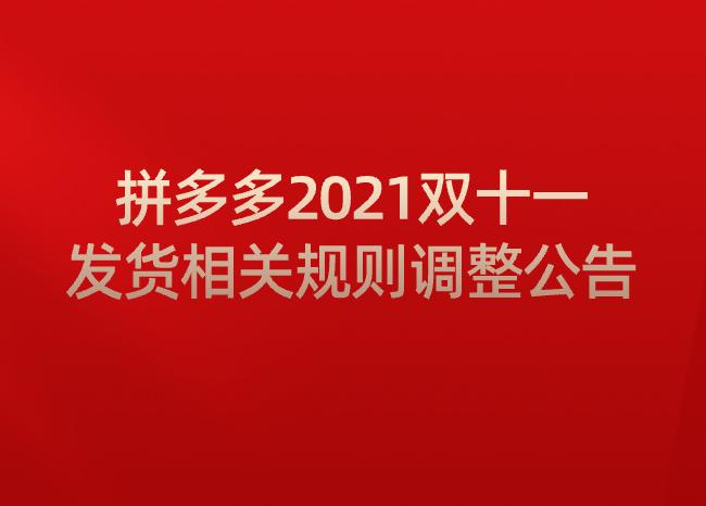 拼多多2021双十一发货相关规则调整公告