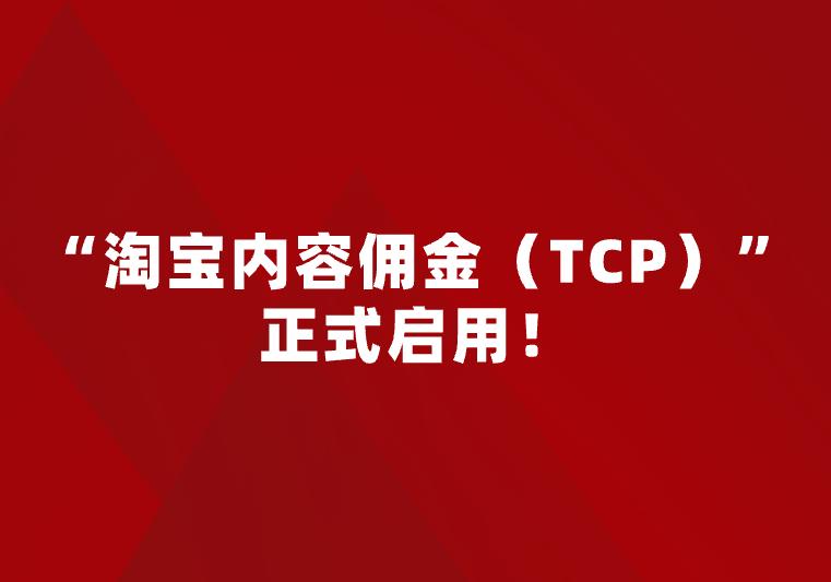 """通知!""""淘宝内容佣金(TCP)""""正式启用!"""