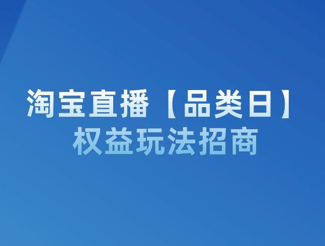 淘寶直播【品類日】權益玩法招商報名!