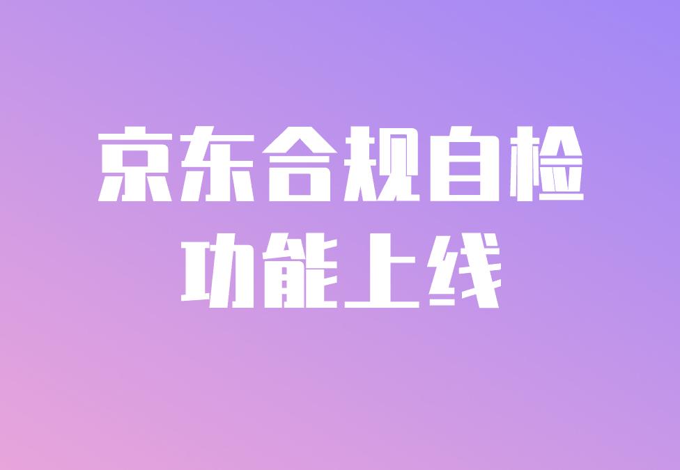 京東合規自檢功能上線,目前支持類目亂掛自檢!