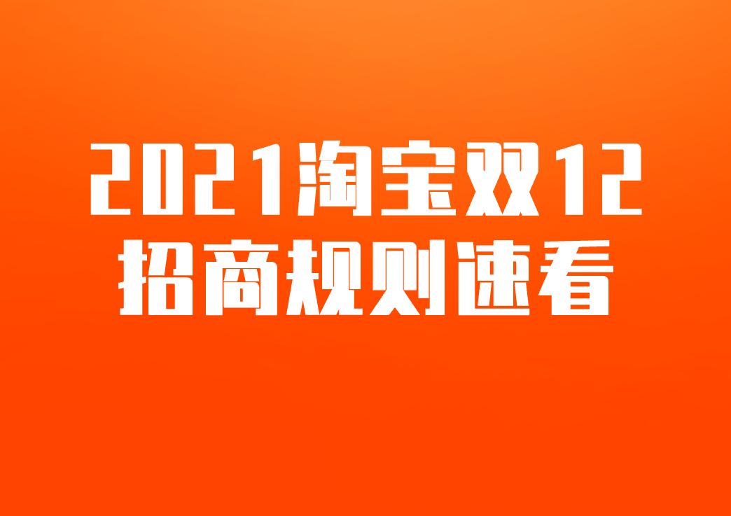 2021年淘宝12.12招商规则速看!