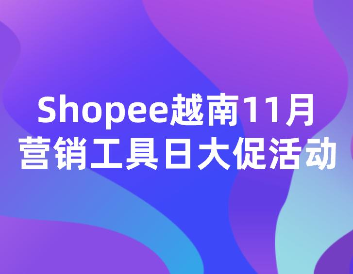 Shopee越南11月营销工具日大促活动来袭!