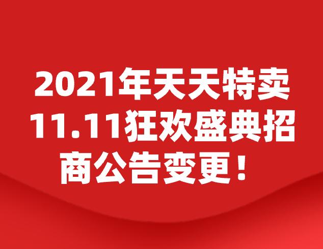 2021年天天特卖11.11狂欢盛典招商公告变更!