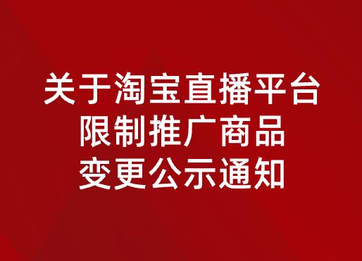 关于淘宝直播平台限制推广商品变更公示通知