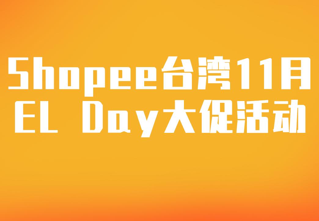 Shopee台湾虾皮11月EL Day大促活动来啦!